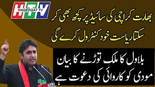 Billawal is Crossing All the Lines and Inviting Others For Karachi
