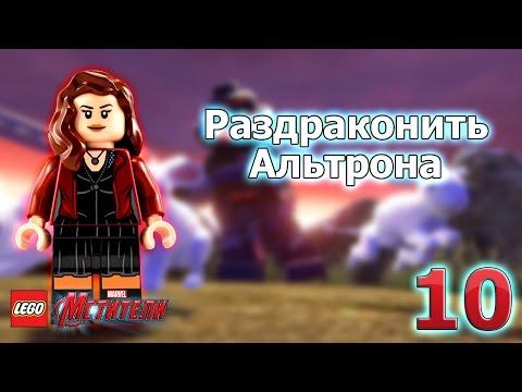 #13 Бонус 1: Верните Баки! - LEGO Marvels Avengers (Мстители) прохождение