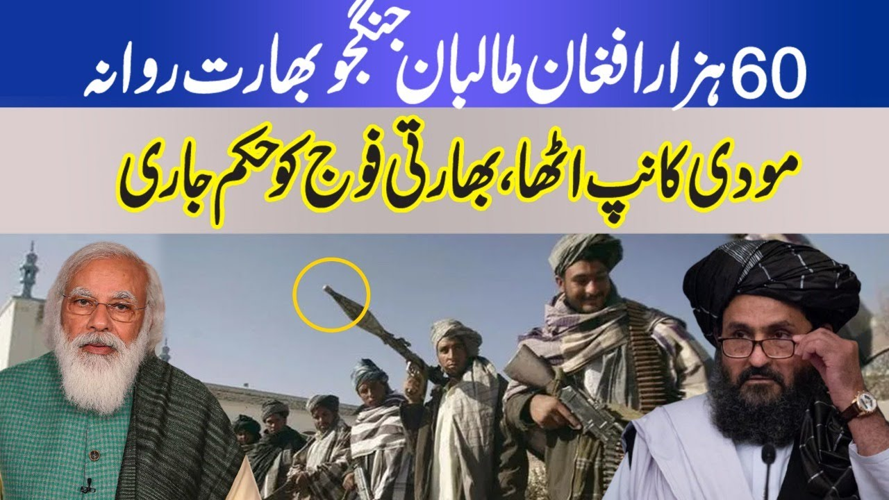 60000 Afghan Jangjus Moving Towards India To Give Huge Surprise Modi | Mullah Ghani, Joe Biden