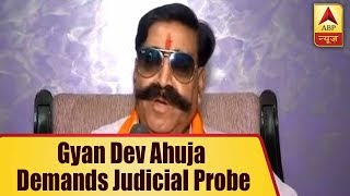 Alwar Lynching: BJP MLA Gyan Dev Ahuja Demands Judicial Probe | ABP News