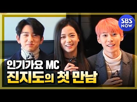 SBS [인기가요] - 새 MC 삼인방(진영, 지수, 도영)의 첫 만남