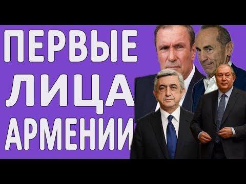 Сравнение Президентов и их деятельность для Армении