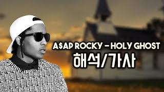 a-ap-rocky---holy-ghost