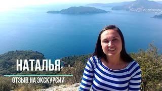 Отзыв на индивидуальные Экскурсии в Черногории от Натальи