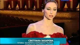 an evening with svetlana zakharova bolshoi 21 04 13