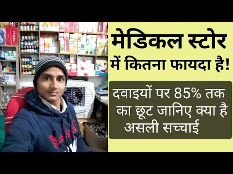 medical store कितना फायदा का बिजनेस है | medical store benefits | medicine best margin | medical