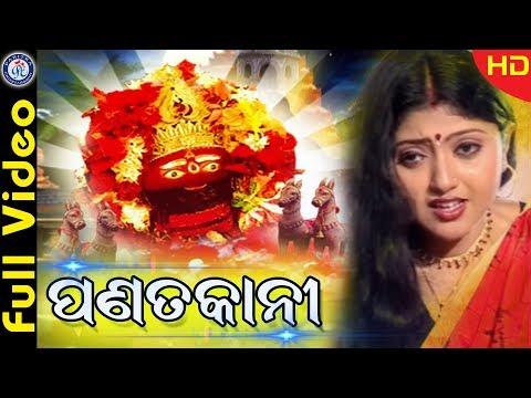 Panatakani - Superhit Odia Evergreen Maa Tarini Bhajan On Odia Bhaktisagar