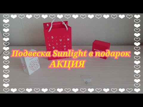 Подвеска Sunlight в подарок АКЦИЯ