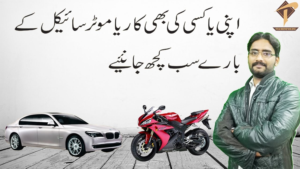 How To Check Online Vehicle Registration In Pakistan Punjab Car