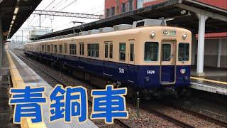 |阪神| 5000形5025編成 普通 高速神戸行き 新在家駅発車