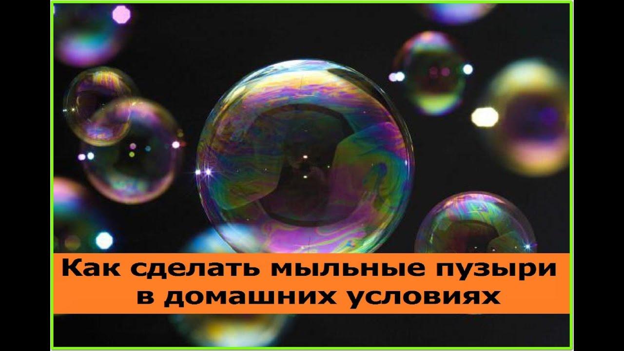 Рецепт приготовления мыльных пузырей в домашних условиях, три способа изоражения