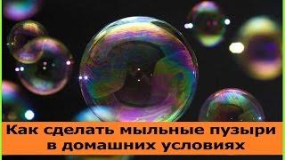 МЫЛЬНЫЕ ПУЗЫРИ своими руками. Как сделать мыльные пузыри в домашних условиях