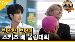 Maximum level of nervousness!?! Bowling Competition Stray Kids Cup [ FANDOM TOUR | 덕후투어 ]