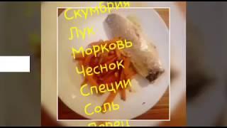 #Рецепты ПП  #Скумбрия с овощами, жареная на сковороде