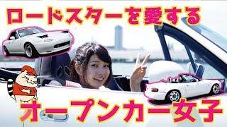 【愛車紹介】カスタムもドライブも大好き!オープンカー女子登場!ロードスターに出会って人生が変わった!【Mazda Roadster Miata】