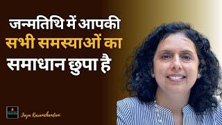 जन्म तिथि में आपकी सभी समस्याओं का समाधान छिपा है- DOB Loshu Numerology- Hindi| Jaya Karamchandani