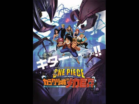 One Piece Movie 7: The Giant Mechanical Soldier of Karakuri Castle Movie Review!!! (MECHA MAY)
