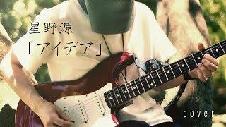 星野源「アイデア」 作詞/ Lyricist: 星野源 作曲/ Composer: 星野源 re...