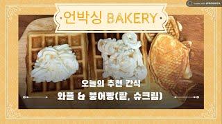 [언박싱 Bakery] 와플 메이커로 간식 만들기 꿀팁