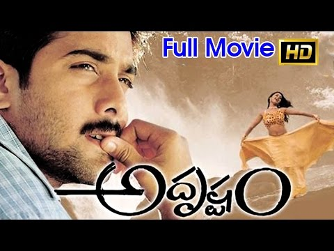 Adrustam Full Length Telugu Movie || Tarun, Reema Sen, Gajala || Ganesh Videos - DVD Rip..