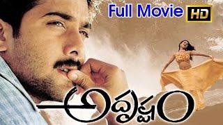 Adrustam Full Length Telugu Movie || Tarun, Reema Sen, Gajala || Ganesh Videos - DVD Rip..
