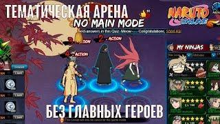 Наруто онлайн - Тематическая Арена - без главных героев.