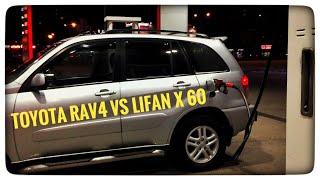 TOYOTA RAV4 vs LIFAN X60 | ТЕСТ ДРАЙВ ЛИФАН Х 60