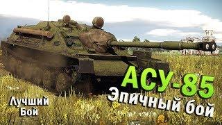 АСУ-85 Лучший бой War Thunder #75 | Я ТАКОГО НЕ ОЖИДАЛ!!!