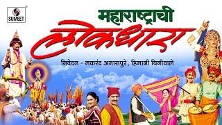 Maharashtrachi Lokdhara - Makrand Anaspure - Video Jukebox - Sumeet Music