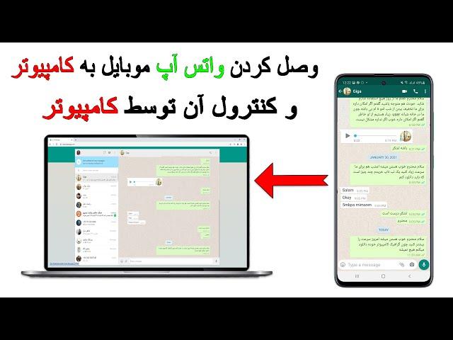 چطور واتس آپ موبایل را در کامپیوتر وصل کنیم #واتس_آپ #واتس_اپ