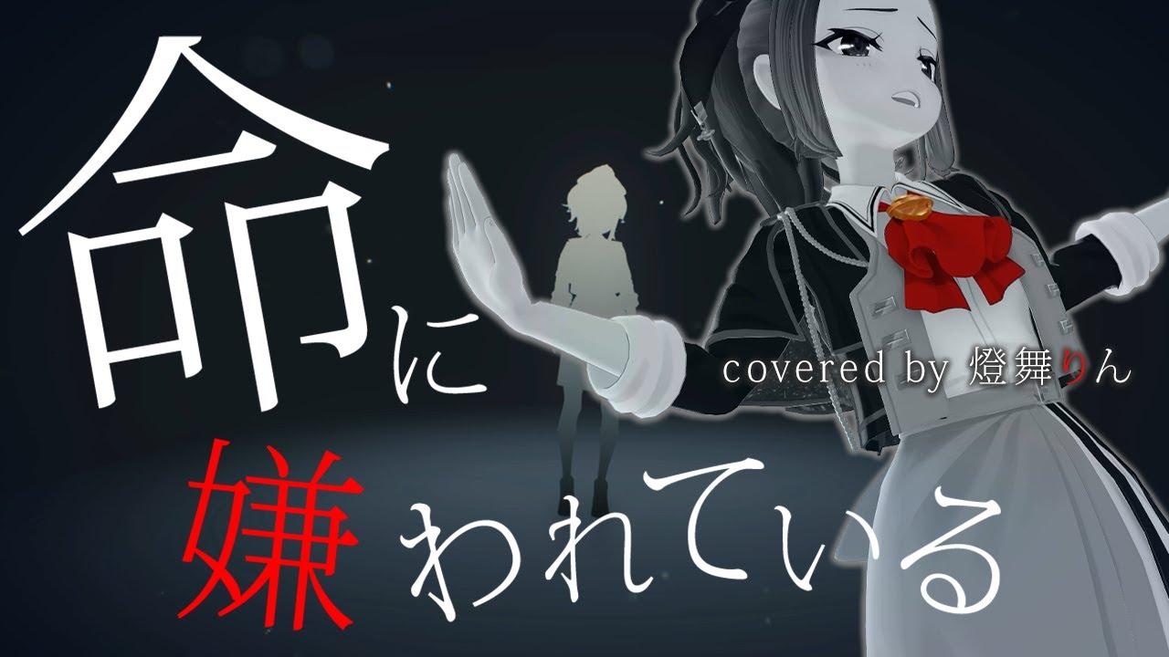 【MV】命に嫌われている(Cover)-カンザキイオリ /燈舞りん【まりなす】
