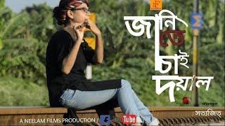 Jani te Chai Doyal Tomar Asol Nam Ta Ki |  জানিতে চাই দয়াল | NEELAM FILMS | Tanumay | Satyajit