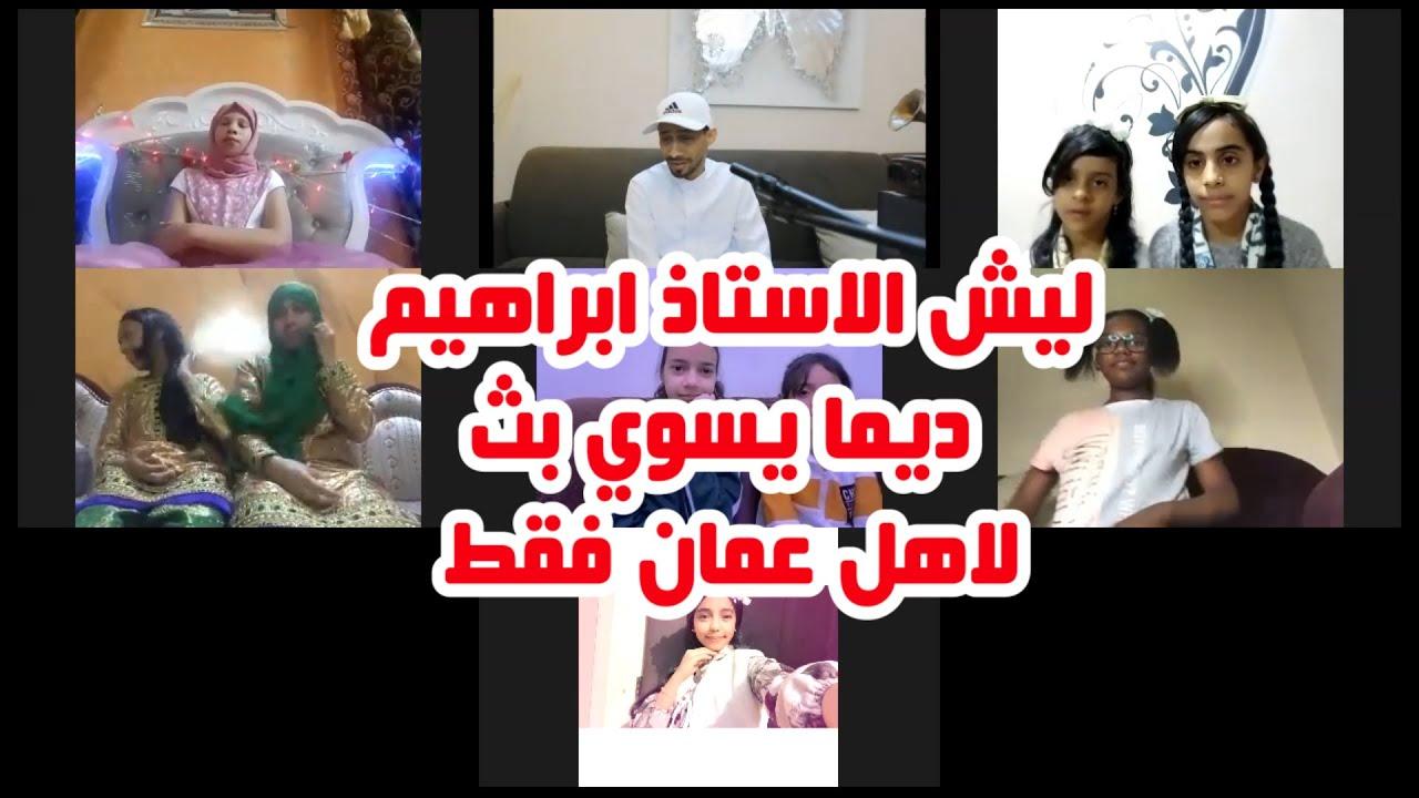 #اطفال_ومواهب ليش الاستاذ ابراهيم دئما يسوي بث لاهل عمان فقط شوفوا الاجابة