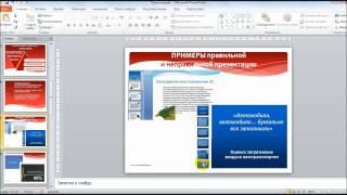 Как делать презентацию в программе PowerPoint.avi(Обучающий цикл видео-уроков по созданию эффективных слайдовых презентаций в программе PowerPoint. Пошаговые..., 2012-05-05T14:53:06.000Z)