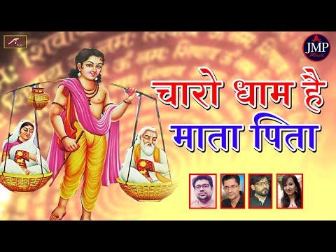 चारो धाम हैं माता पिता - Marwadi Bhajan | New Rajasthani Song 2018 - 2019