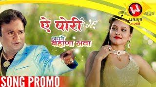 A Pori (Nako Bahana Nava) Song Teaser | Anand Shinde | New Marathi Songs 2018 | Marathi DJ Songs