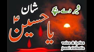 Sher De Bache Shan e Hussain Waqia Karbala Jaani Sialkotia Punjabi Kalam
