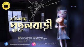 অভিশপ্ত পুতুলবাড়ি | Bengali Audio Story Horror | Bhoyer Golpo | Suspense Thriller | Ghost