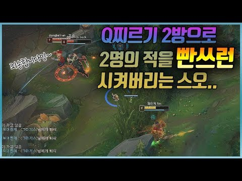 패기와무빙만으로 살아가는 야스오입니다.(League of legends Korea Challenger Yasuo !) thumbnail