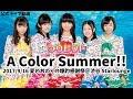 【公式】つりビット『A Color Summer!!』2017/9/16 夏のおわりの爆釣感謝祭【ライブ…