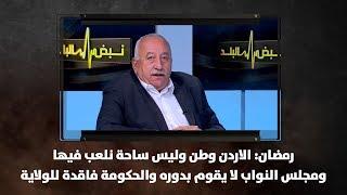 رمضان: الاردن وطن وليس ساحة نلعب فيها ومجلس النواب لا يقوم بدوره والحكومة فاقدة للولاية