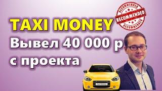 Игра с выводом денег Taxi Money - ОБНОВЛЕНИЕ (читайте описание)