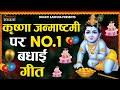 2020 श्री कृष्ण जन्माष्टमी स्पेशल भजन |Dj Janmashtami Krishna Bhajan 2020 | कृष्ण जन्म बधाई गीत 2020