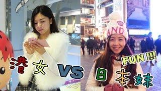 港女 vs 日本妹