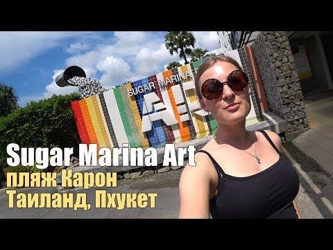 Лучшая четверка на Karon Beach! Sugar Marina Resort Art 4*. Таиланд, Пхукет.