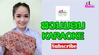 Lao Music Karaoke, Soun Morn, Laos Song Karaoke, Love Music, Music with Lyrics