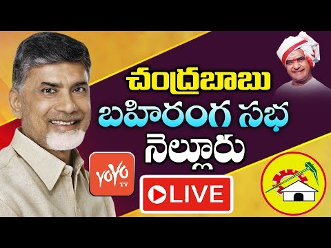 Chandrababu Nellore LIVE | TDP Election Campaign - Nellore | AP Elections 2019 | YOYO TV Channel