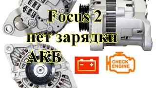 Ремонт генератора Форд Фокус2