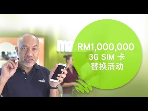 Maxis送出一百万令吉的现金以鼓励用户们替换3GSIM卡