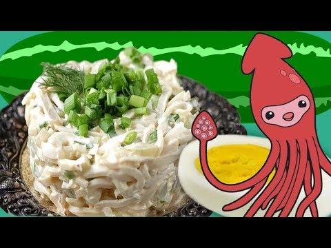 Салат из кальмаров. Необыкновенно вкусный!